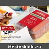 Скидка: Сосиски МОЛОЧНЫЕ Мираторг, 450 г
