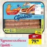 Скидка: Куриные колбаски Cipoletti