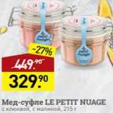 Скидка: Мед-суфле LE PETIT NUAGE с клюквой, с малиной, 215 г