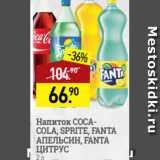 Напиток COCACOLA, SPRITE, FANTA АПЕЛЬСИН, FANTA ЦИТРУС 2 л, Объем: 2 л
