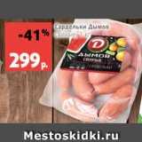 Виктория Акции - Сардельки Дымов свиные, 1 кг