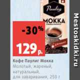Скидка: Кофе Паулиг Мокка Молотый, жареный, натуральный, для заваривания, 250 г