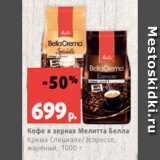 Кофе в зернах Мелитта Белла Крема Специале/Эспрессо, жареный, 1000 г, Вес: 1 кг