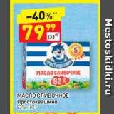 Магазин:Дикси,Скидка:Масло сливочное Простоквашино 82%