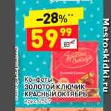 Магазин:Дикси,Скидка:Конфеты Золотой ключик