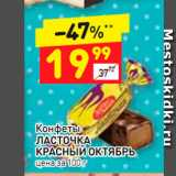 Конфеты Ласточка, Вес: 100 г