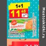Магазин:Дикси,Скидка:Печенье Сормовское