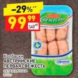 Магазин:Дикси,Скидка:Колбаски Австрийские Первая Свежесть