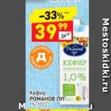 Магазин:Дикси,Скидка:Кефир Романов Луг 1%