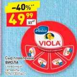 Магазин:Дикси,Скидка:Сыр Плавленый Виола 50%