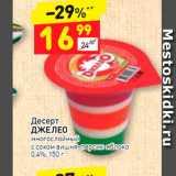Скидка: Десерт Джелео