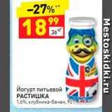 Дикси Акции - Йогурт питьевой Растишка