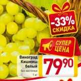Скидка: Виноград Кишмиш белый без косточки