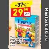 Магазин:Дикси,Скидка:Хлопья овсяные Геркулес Русский продукт