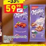 Скидка: Шоколад молочный Милка
