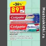 Зубная паста Колгейт, Количество: 1 шт