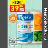 Полотенца бумажные Фигаро, Количество: 1 шт