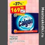 Порошок Калгон для смягчения воды, Вес: 550 г