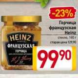 Скидка: Горчица французская Heinz