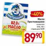 Магазин:Билла,Скидка:Масло Простоквашино сливочное 82%