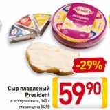 Магазин:Билла,Скидка:Сыр плавленый President в ассортименте