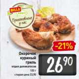 Магазин:Билла,Скидка:Окорочок куриный гриль отдел деликатесов