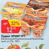 Магазин:Авоська,Скидка:Пудинг Эрмигурт 3%