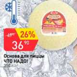 Магазин:Авоська,Скидка:Основа для пиццы Что надо!