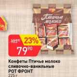 Скидка: Конфеты Птичье молоко РОТФ РОНТ