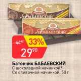 Магазин:Авоська,Скидка:Батончик Бабаевский