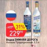 Магазин:Авоська,Скидка:Водка Зимняя дорога