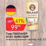 Скидка: Пиво Пауланер Хефе-Вайссбир