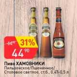 Скидка: Пиво Хамовники