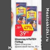 Скидка: Шоколад Альпен Гольд