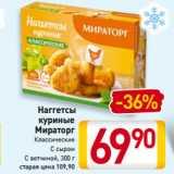 Магазин:Билла,Скидка:Наггетсы куриные Мираторг Классические, С сыром, С ветчиной