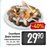 Магазин:Билла,Скидка:Скумбрия Дары океана отдел деликатесов г/к, х/к, б/г