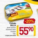 Магазин:Билла,Скидка:Сельдь BILLA филе-кусочки В винном соусе, В масле