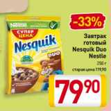 Скидка: Завтрак готовый Nesquik Duo Nestle
