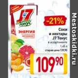 Соки и нектары J7 Тонус, Объем: 1.45 л