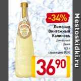 Лимонад Винтажный Калиновъ Домашний, Дыня, Объем: 0.5 л