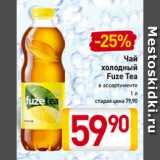 Чай холодный Fuze Tea, Объем: 1 л