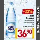 Вода Bonaqua газированная, негазированная, Объем: 1 л