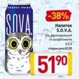 Напиток S.О.V.А. б/а, тонизирующий, Объем: 0.5 л