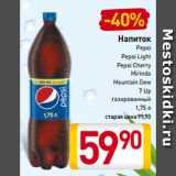 Напиток Pepsi, Pepsi Light, Pepsi Сherry, Mirinda, Mountain Dew, 7 Up газированный, Объем: 1.75 л