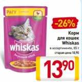 Магазин:Билла,Скидка:Корм для кошек Whiskas