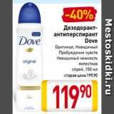 Дезодорант-антиперспирант Dove, Объем: 150 мл