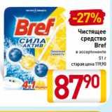Чистящее средство Bref, Вес: 51 г