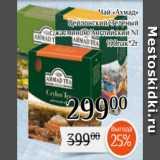 Скидка: Чай «Ахмад» Цейлонский/Зеленый с жасмином/Английский N1 100пак*2г
