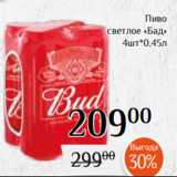 Скидка: Пиво светлое «Бад» 4шт*0,45л