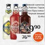 Скидка: Пивной напиток «Сет энд Райлис Гараж  Хард» Лимон/Брусника/ Черная вишня  0,44л